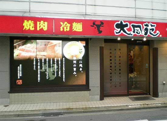 Morioka3
